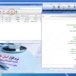 مدیریت کاربران استفاده کننده از نرم افزار