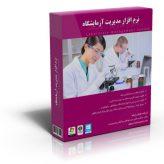 نرم افزار آزمایشگاه | مدیریت آزمایشگاه سونوگرافی و رادیولوژی