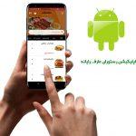 دانلود اپلیکیشن رستوران برای موبایل