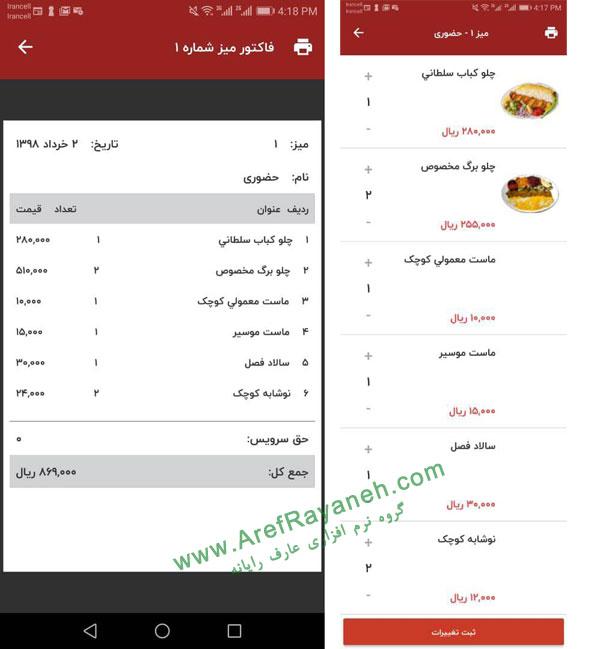 اپلیکیشن رستوران موبایل