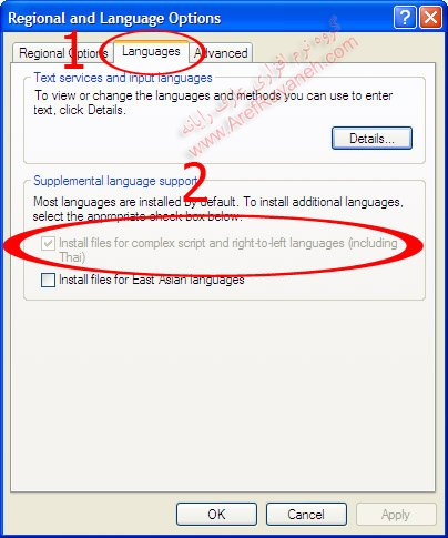 تنظیمات زبان فارسی برای ویندوز xp