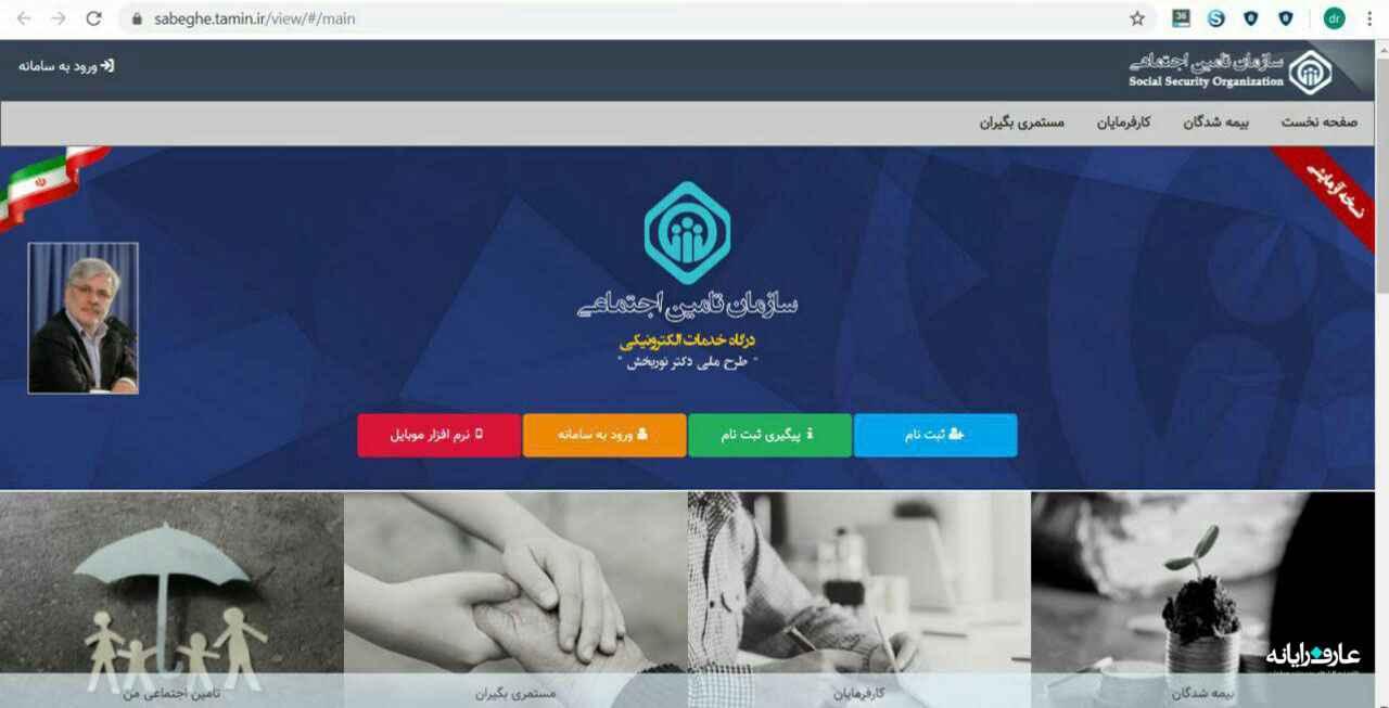 مشاهده سوابق بیمه تامین اجتماعی