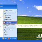 فعال / غیر فعال کردن فایروال در ویندوز XP | ویدیو اهمیت Firewall